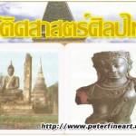 ประวัติศาสตร์ศิลปไทย