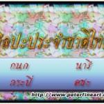 ศิลปะประจำชาติไทย